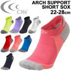 C3fit シースリーフィット アーチサポート ショートソックス 3F93356 男女兼用 靴下 ランニング トレーニング スポーツソックス 正規品 日本製/C3-069-3F93356