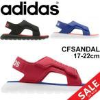サンダル キッズシューズ 子供靴/アディダス adidas CF サンダル/子ども 17-22.0cm 夏 サマーシューズ 男の子/CFSANDAL-C【a20Qpd】