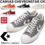 スニーカー メンズ レディース/コンバース シェブロンスター CANVAS CHEVRONSTAR OX 1CK775/1CK774/1CK773/1CK975/1CK976 正規品/CHEVRONSTAR