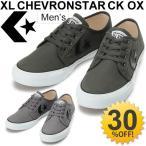 コンバース メンズスニーカー CHEVRON & STAR converse XL CHEVRONSTAR CK OX シェブロン&スター ローカット 靴 男性 紳士 エクストララージ コラボ