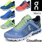 ショッピングメンズ シューズ ランニングシューズ メンズ オン on クラウドフロー マラソン ジョギング トレーニング 男性 スニーカー 154032M 154329M 1599991M /CloudFlow