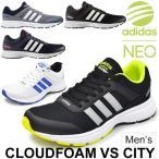 メンズ シューズ アディダスネオ adidas neo スニーカー ローカット カジュアル 男性 運動靴 CLOUDFOAM VSCITY AQ1340 AQ1345 AW4687 AW3869 /Cloudfoam-VSC