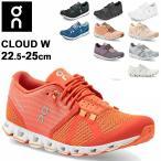 ショッピングマラソン シューズ ランニングシューズ レディース オン On Cloud クラウド/マラソン ジョギング トレーニング 女性用 スニーカー 190003W 190005W 190001W/CloudW-