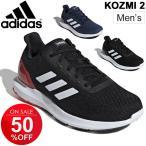 ランニングシューズ メンズ/アディダス adidas KOZMI 2 コズミ2/ジョギング トレーニング ジム ウォーキング/COSMIC2