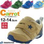 ショッピングベビーシューズ ベビーシューズ キャロット moonstar ムーンスター 子供靴 運動靴 男の子 女の子 スニーカー カジュアル 12cm-14.5cm ベロクロ 幼児 ベビー靴/CR-B73