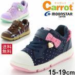キッズシューズ 女の子 子ども ムーンスター moonstar carrot キャロット 子供靴 15.0-19.0cm 2E(EE) ガールズ 運動靴/CR-C2191