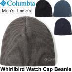 コロンビア ニット帽 Columbia ビーニー メンズ レディース 防寒 アウトドア アクセサリー カジュアル 無地 単色 寒さ対策 男女兼用/U9309