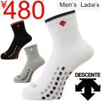 デサント ショートソックス DESCENTE ワンポイント スポーツソックス メンズ レディース 靴下 くつした トレーニング DAC9501 男女兼用 抗菌 防臭/DAC-9501