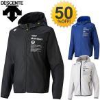 ウインドブレーカー ジャケット メンズ/ デサント DESCENT MoveSports /トレーニングウェア 男性 花粉対策  DAT3703 男性 ジム アウター  DAT-3703
