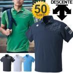 ポロシャツ 半袖シャツ メンズ デサント DESCENT MoveSports スポーツウェア サンスクリーン 紳士 男性 DAT4705 トレーニング 通勤 クールビズ/DAT-4705