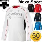 デサント メンズ 長袖 Tシャツ クールトランスファー Move Sport ランニング サッカー トレーニング ジム スポーツウェア DAT5656L 男性/DESCENT DAT-5656L