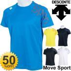 デサント メンズ 半袖 Tシャツ ドライメッシュ Move Sport ランニング サッカー トレーニング ジム スポーツウェア DAT5657 男性/DESCENT DAT-5657/