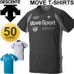 半袖Tシャツ メンズ デサント DESCENT MoveSports BRZ+ トレーニング ランニング ジム 運動 紳士 男性 吸汗速乾 トップス DAT5726 /DAT-5726