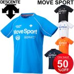 Tシャツ 半袖 メンズ デサント DESCENTE トレーニングシャツ ランニング ジョギング ジム DAT5754 男性用 半袖シャツ MoveSports 吸汗速乾/DAT-5754