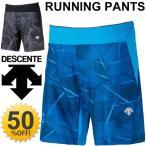 デサント DESCENT メンズ ランニング ショートパンツ 男性用 ハーフパンツ  短パン 半ズボン ジョギング マラソン ジム トレーニング ウェア DAT7650P/DAT-7650P