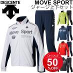 ジャージ 上下セット メンズ デサント DESCENTE MoveSports ジャケット ロングパンツ 男性用 トレーニング DAT-1750 DAT-1750P 上下 吸汗速乾/DAT1750-DAT1750P