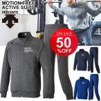 スウェット 上下セット メンズ デサント DESCENTE ACTIVE SUITS 男性用 ジャケット ロングパンツ DAT-2762 DAT-2762P スポーツウェア/DAT2762-DAT2762P