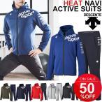 トレーニングウェア 上下セット メンズ デサント DESCENTE ACTIVE SUITS ヒートナビ スポーツウェア 男性用 MoveSport DAT-2764 DAT-2764P /DAT2764-DAT2764P