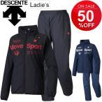 ショッピングウィンドブレーカー ウィンドブレーカー 上下セット/レディース デサント DESCENTEMove Sport トレーニングウェア 女性/DAT3781W-DAT3781WP