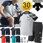 Tシャツ ハーフパンツ 上下セット メンズ/デサント DESCENT Move Sport/ BRZ+ スポーツウェア 半袖シャツ 上下組 DAT5728 DAT7728P 吸汗速乾/DAT-5728-DAT-7728P