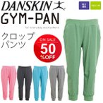 レディース ジムパンツ/ ダンスキン  DANSKIN/GYM-PANクロップ/ランニング  ヨガ フィットネス /DB45131X