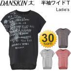 ダンスキン DANSKIN レディース ワイドTシャツ 半袖シャツ 女性用 ランニング ヨガ フィットネス ダンス 吸汗速乾 ゆったり ワイドシルエット/DB76361