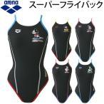 アリーナ arena レディース 競泳 水泳 トレーニング 練習用 水着 スーパーフライバック ディズニーシリーズ 女性用 /DIS-6353W
