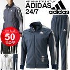 アディダス メンズ ジャージ 上下セット ADIDAS24/7 デニム風 ジャージ ジャケット パンツ 上下組 スポーツウェア ジム トレーニング 男性 adidas /DJP41-DJP42