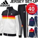 ジャージ ジャケット ロングパンツ 上下セット メンズ アディダス adidas トレーニング ジム スポーツウェア 男性 セットアップ 上下組/DJP54-DJP55