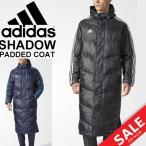 ショッピングアウター ベンチコート メンズ アディダス adidas SHADOW ロング パデッドコート 男性用 アウター フットボール サッカー 防寒着 保温 寒さ対策 中綿 カジュアル/DLK12