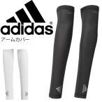 ショッピングアームウォーマー アームウォーマー メンズ レディース/アディダス adidas ランニング クライマライト アームカバー/マラソン ジョギング 陸上競技 トレーニング/DLW63