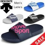 シャワーサンダル メンズ レディース デサント DESCENTE MOVE SPORT スポーツサンダル シューズ スライドサンダル ロッカー 靴/DM1LJE00