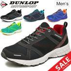 ランニングシューズ メンズ ダンロップ DUNLOP MAXRUN Light ジョギング ウォーキング スポーツ マックスランライトM216 4E(EEEE) 紳士靴 男性用 くつ/DM216