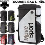 リュックサック バッグ デサント DESCENTE MoveSport スクエアバッグ L バックパック 約40L スポーツバッグ メンズ レディース 鞄 男女兼用/DMAPJA05