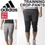 アディダス メンズ クロップド パンツ adidas 7分丈 ひざ丈 ジム トレーニング M4T (メイド フォー トレーニング)男性 スポーツ ウェア 短パン/DML17