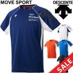 Tシャツ 半袖 メンズ/デサント DESCENTE 男性用 トレーニングシャツ MoveSport 運動 ランニング マラソン ジョギング 部活 ジム スポーツウェア/DMMLJA50