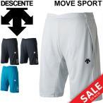 ハーフパンツ メンズ デサント DESCENTE BRZ+(ブリーズプラス) スポーツウェア MoveSport トレーニング 短パン ボトムス/DMMLJD93
