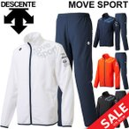 ジャージ 上下セット メンズ/デサント DESCENTE Move Sport ハニカム クロス ジャケット パンツ/男性 トレーニングウェア ランニング  部活/DMMLJF18-DMMLJG18