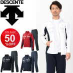 ショッピングジャージ ジャージ 上下セット メンズ/デサント DESCENTE Move Sport ドライトランスファー トレーニングジャケット パンツ 男性/DMMMJF11-DMMMJG11