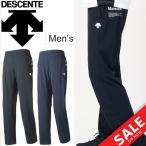 ジャージ パンツ メンズ/デサント DESCENTE Move Sport ドライトランスファー トレーニングパンツ/スポーツウェア 男性/DMMMJG11