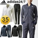アディダス レディース ジャージ 上下セット adidas 24/7 デニム風 ジャージ ジャケット パンツ 上下組 スポーツウェア ジム フィットネス 女性/DMW37-DMW38
