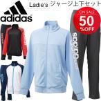 ジャージ 上下セット レディース アディダス adidas ランニング フィットネス ジム ウォーキング スポーツ ウェア 女性 チーム 部活/DMW48-DMW49