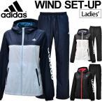 ウインドブレーカー 上下セット adidas TEAM ランニング フィットネス ジム スポーツ ウェア 女性 チーム 部活 サークル ウインドブレイカ―/DMW52-DMW53