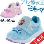 ショッピングキッズ シューズ キッズシューズ アナと雪の女王 ムーンスター Disney ディズニー 子供靴 15.0-19.0cm キャラクターShoes カジュアル スニーカー 女の子/DN-C1217