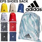 シューズサック アディダス adidas EPS シューズバッグ メンズ レディースジュニア シューズケース 靴入れ/DRM73