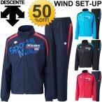 デサント DESCENT メンズ ウインドブレーカー 上下セット パンツ 男性 スポーツウェア トレーニング ウインドブレイカー DRN3650 DRN3650P/DRN-3650 DRN-3650P