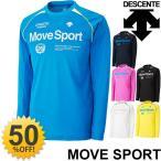 デサント メンズ 長袖シャツ 男性用 ランニング 陸上競技 スポーツウェア トレーニング ジム 速乾吸汗 UVカット DRN5660L MoveSports /DESCENT DRN-5660L