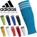 サッカーストッキング アディダス adidas チームスリーブ18 メンズ レディース サッカー フットサル用品  試合用ソックス スポーツソックス/DRW44【取寄】