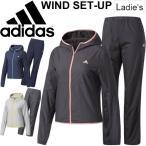 ウインドブレーカー 上下セット レディース/アディダス adidas D2M ジム トレーニング 女性 CF9567 CF9575 CF9583 スポーツウェア /DMR25-DJF36