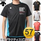 デサント Sports Magic DESCENT メンズ バレーボール トレーニング 半袖プラクティスシャツ プラシャツ スポーツウェア/DVB-3621